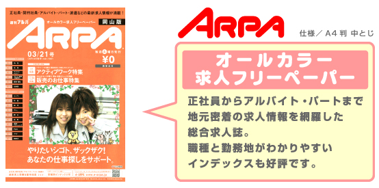 arpa_01