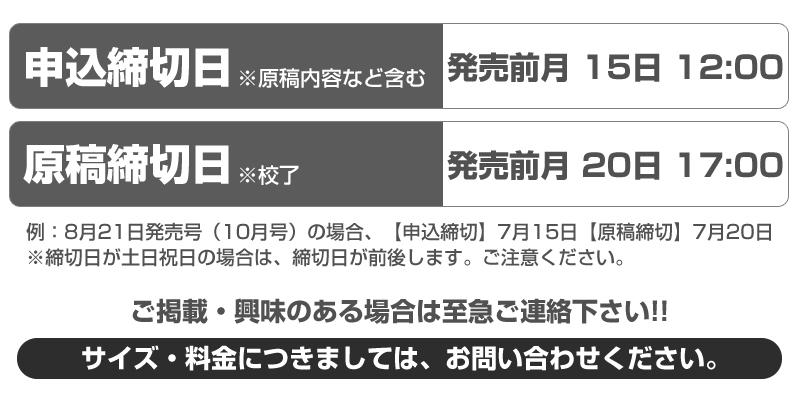 mamor_shimekiri