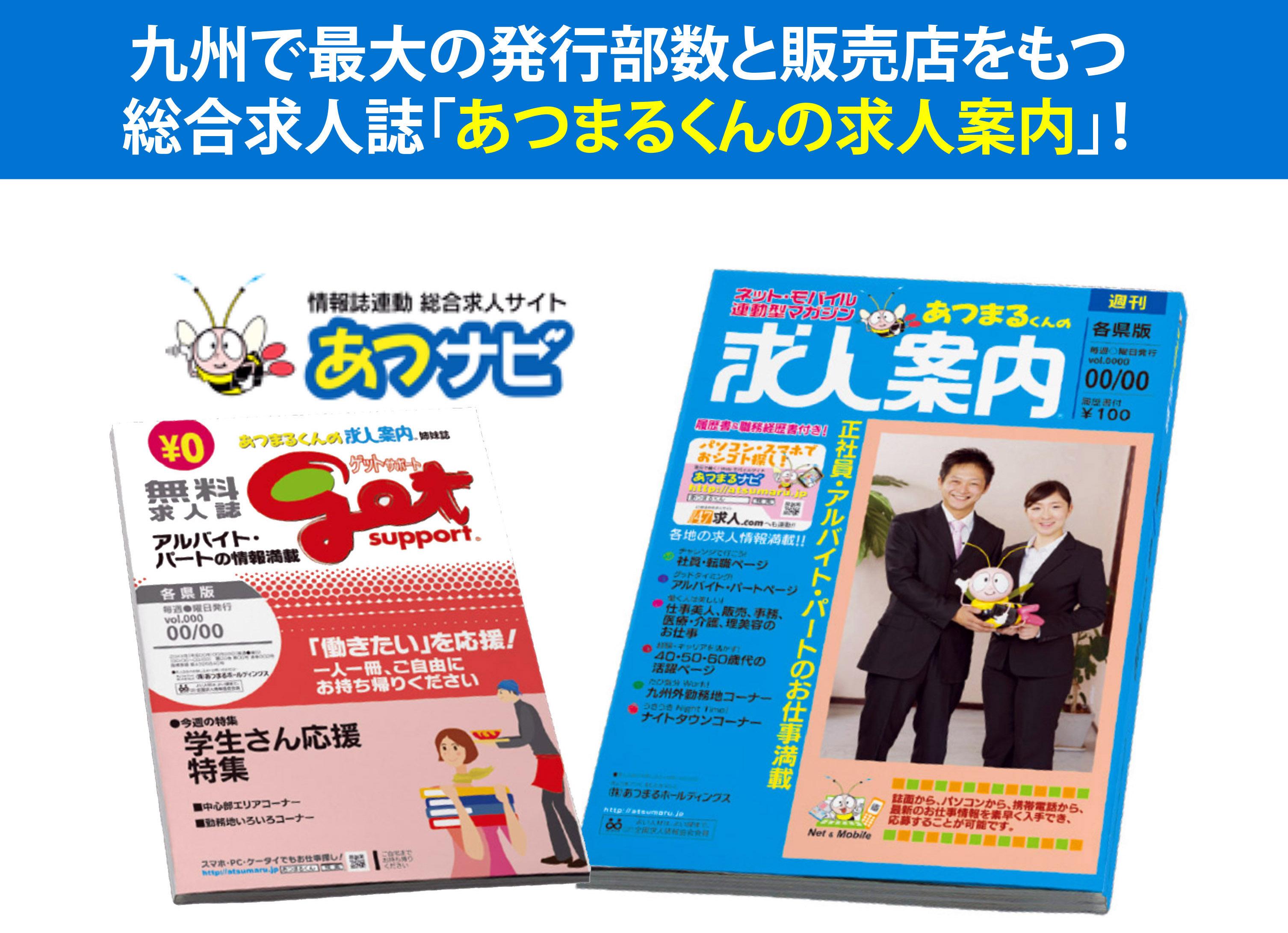 atsumaru_top_ph4