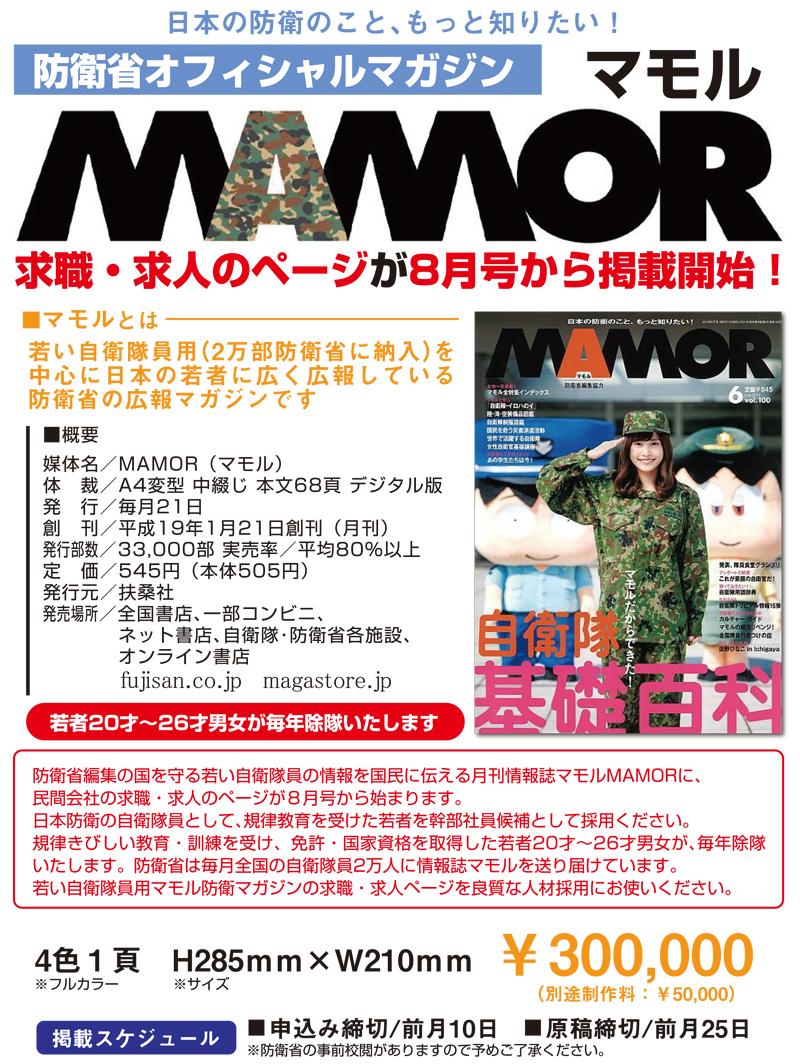 pickup_mamor