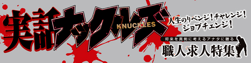 knuckles_shimekiri_top