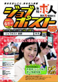 jobpost_nagano
