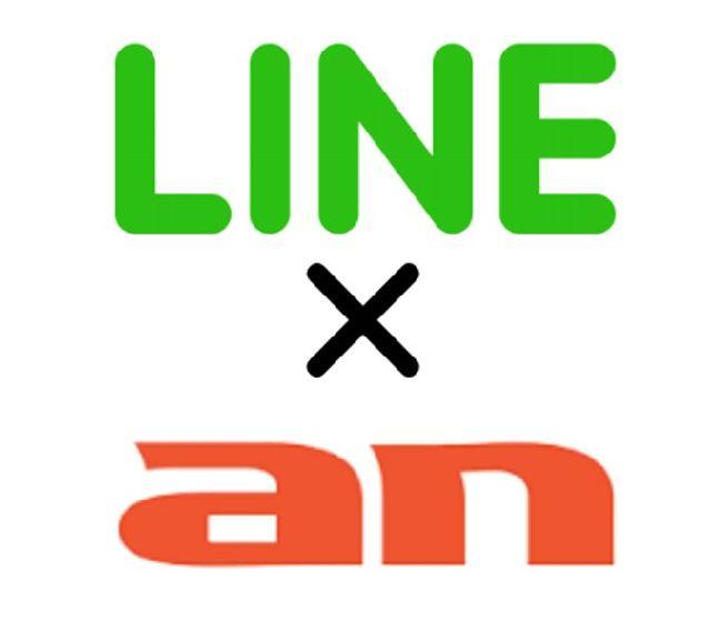 LINE an