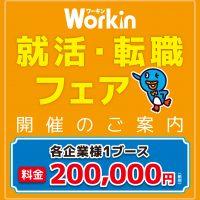 workin_Fair2018