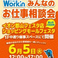 workin_fukushima_ph