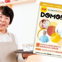 DOMO_bextusatu_top