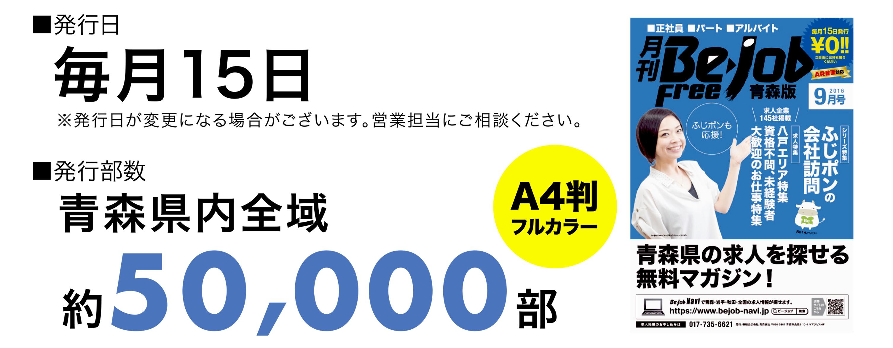 be-job_ao