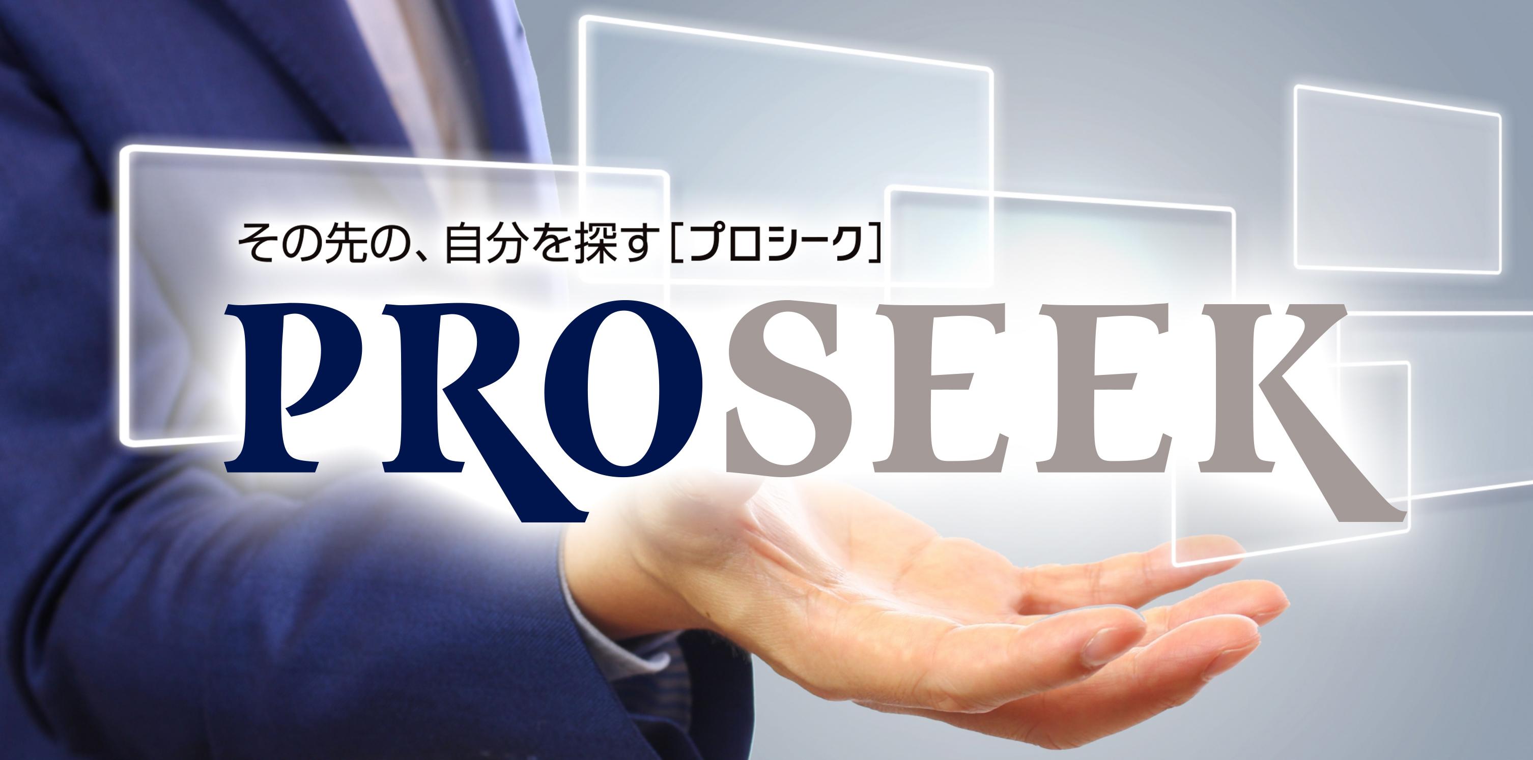 proseek_ph2
