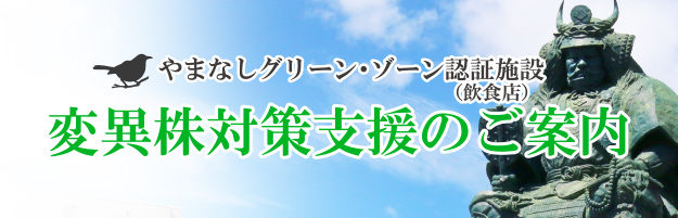 green_shienkin