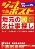 jobpost_fukushima2017.6