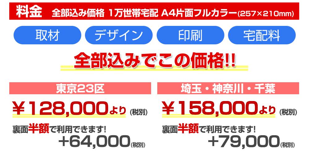 product_dokusen_price_3