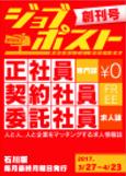 jobpost_ishikawa_syain