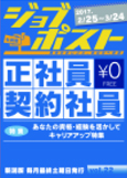 jobpost_nigata_syain