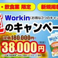 workin_top_phB