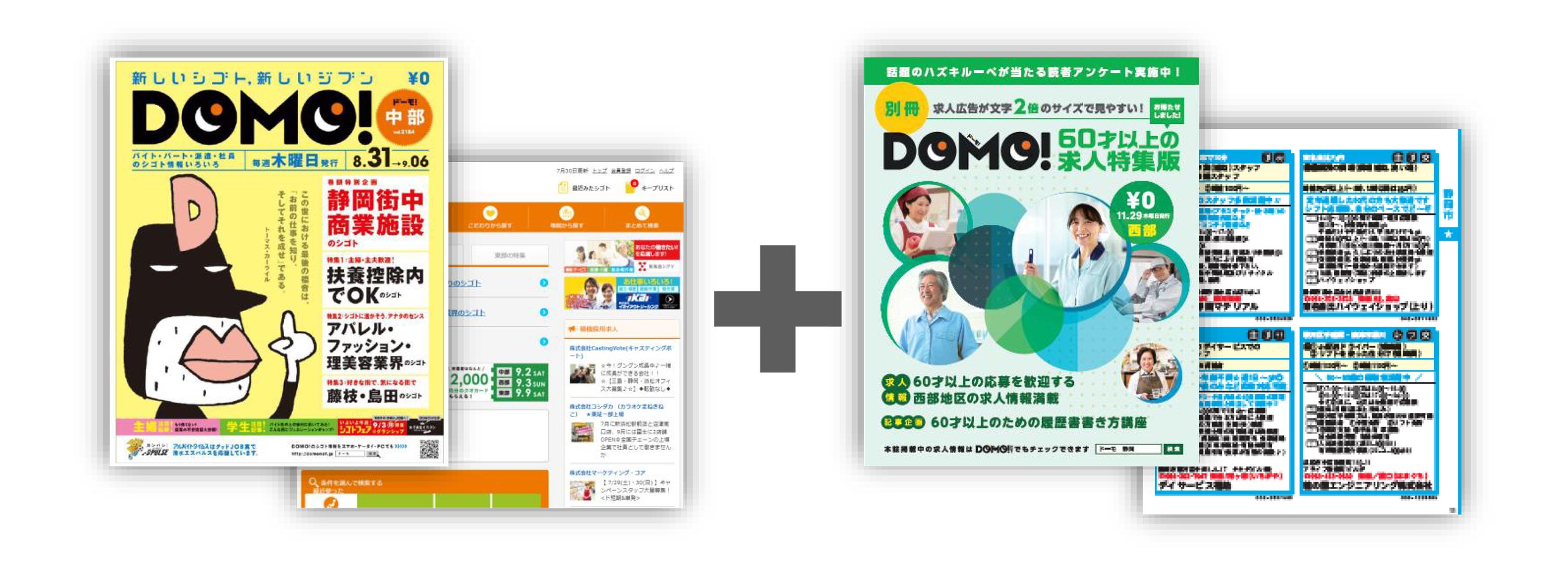 DOMO_bextusatu_set