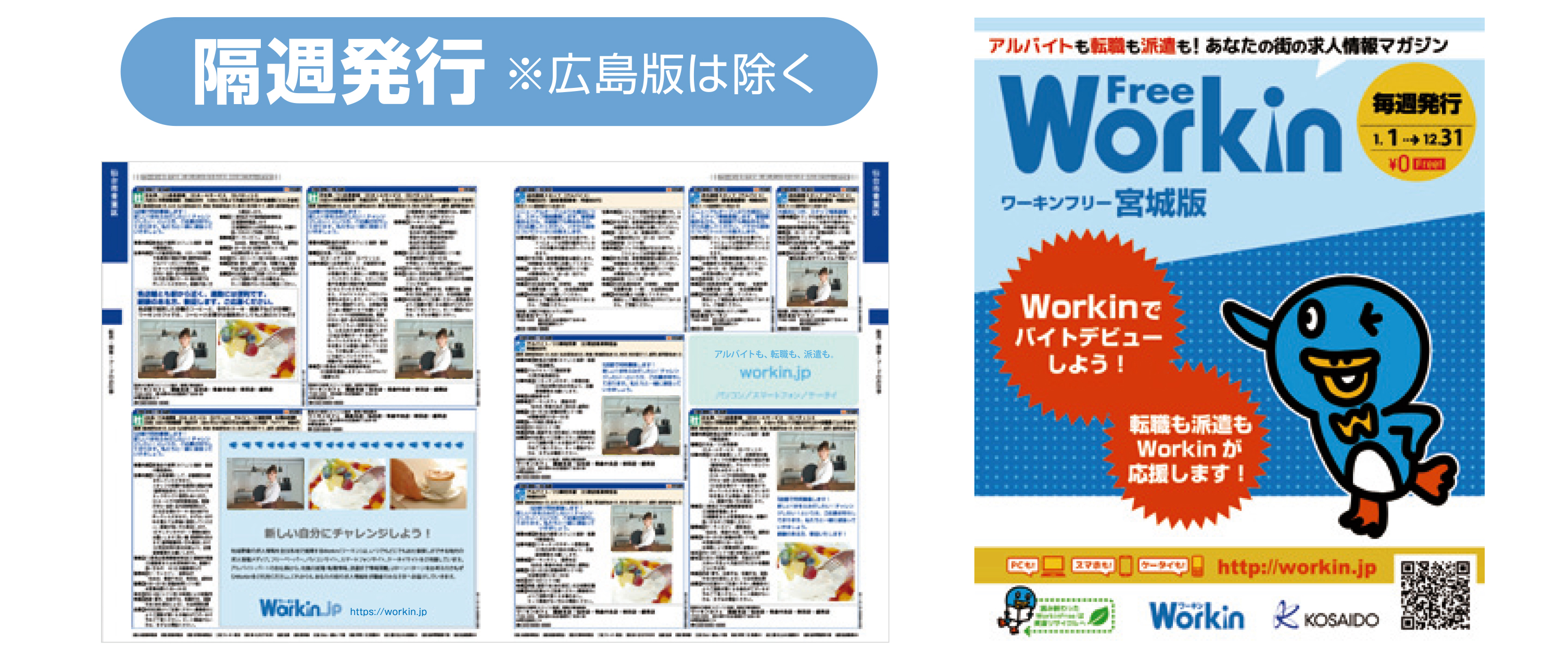 workinjp_option2i