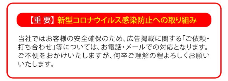 korona_taisaku_2