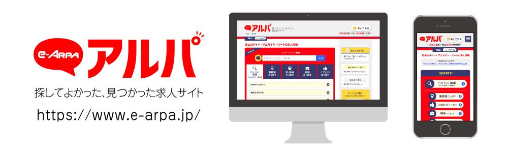 e-arpa_image_a