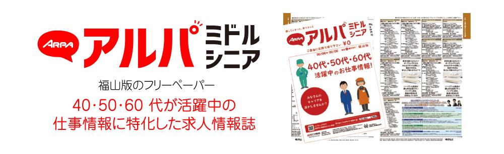 fukuyama_arpa_image