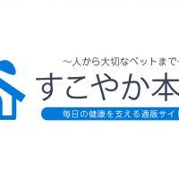 sukoyaka_logo_6