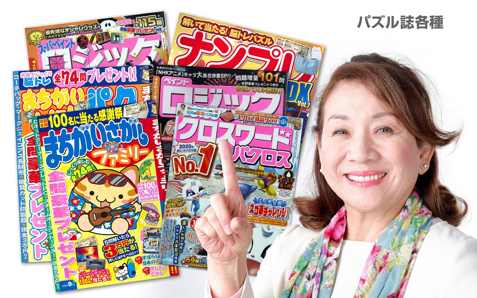 Puzzle_magazine_top2
