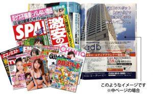 雑誌 広告 効果 adb ブランディング