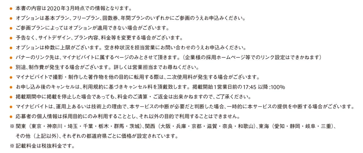 mainabi_baito_kakaku_5