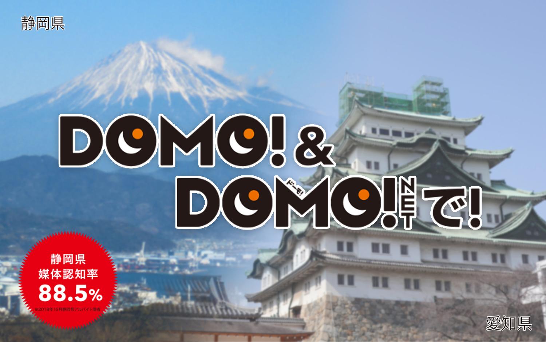 DOMO-blog-top