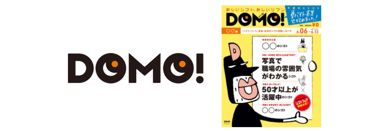 DOMO_1b