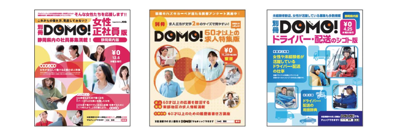 DOMO_60