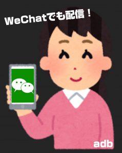 東方新報 wechat 株式会社エー・ディー・ビー 広告