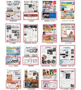 東方新報 広告 掲載例 株式会社エー・ディー・ビー