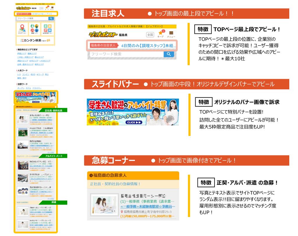 jobpostweb-sizeB-1024
