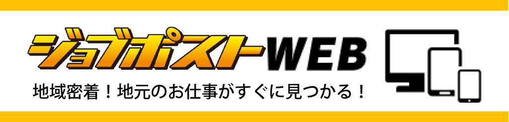 jobpostweb-top1024