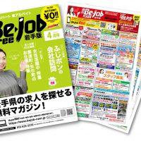 Be-job_TOP